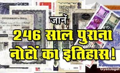 जानें 246 साल पुराना नोटों का इतिहास!