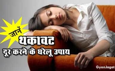 थकावट एवं थकान को दूर करने के 10 घरेलू उपाय!