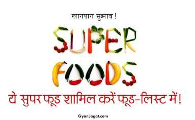 ये सुपर फूड शामिल करें फूड-लिस्ट में!!