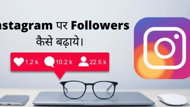Instagram पर Followers कैसे बढ़ाये।