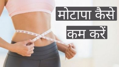 मोटापा कैसे कम करें