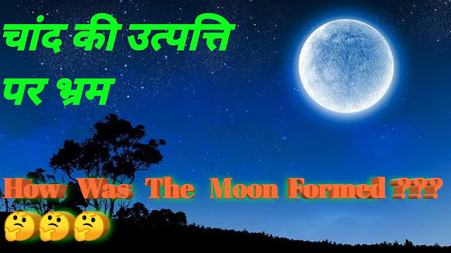 how moon formed?