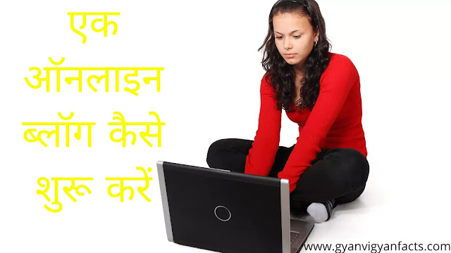 start-a-blog-in-india
