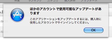 AppStoreエラー