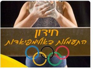 חידון התעמלות באולימפיאדות