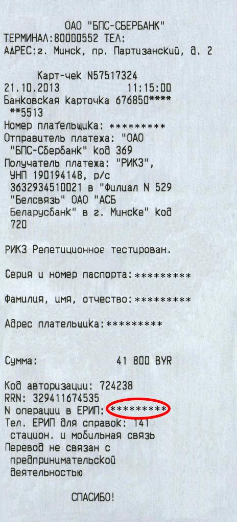 международной где найти транзакцию на чеке сбербанка фото выбрать подходящий вариант