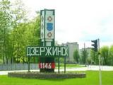 Дзержинск 1146