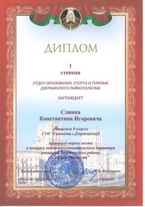 img517-Слинка