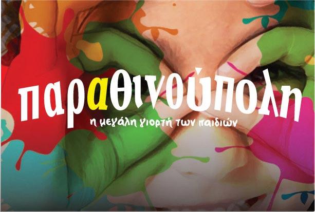 Παραθινούπολη – Φεστιβάλ για παιδιά