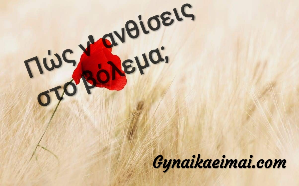 GynaikaEimai