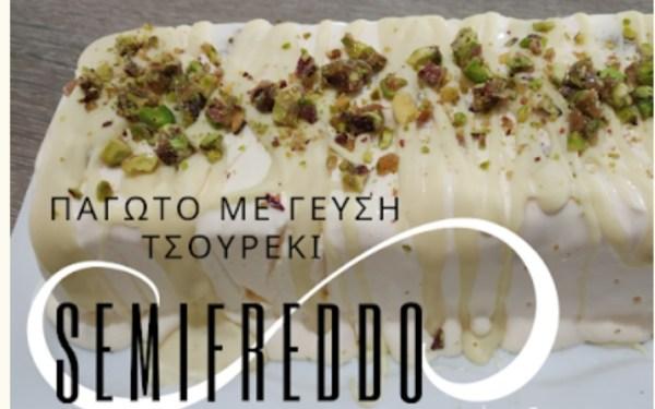 Παγωτό Semifreddo με το τσουρέκι που περίσσεψε