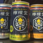 Coca-Cola Launches First Ever Alcoholic Drink In Japan