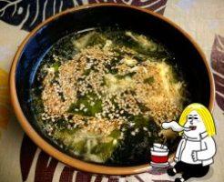わかめ入り玉子スープ