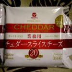 チェダー・スライスチーズ