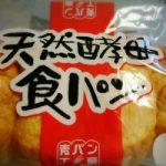 天然酵母食パン