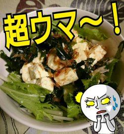 豆腐と水菜の超ウマサラダ