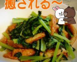 小松菜とさつま揚げのサッと煮