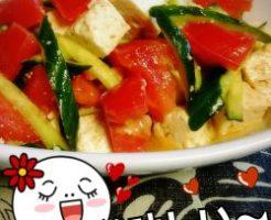 夏野菜の激ウマ中華風サラダ