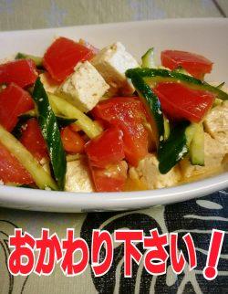 豆腐と夏野菜の中華風サラダ