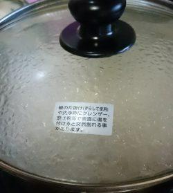 フタをして煮る