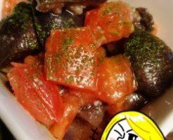なす&トマトで簡単おつまみ!デリ風マリネ