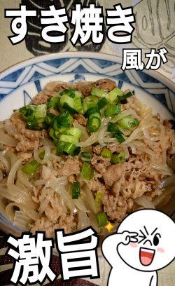 すき焼き風な炒め煮