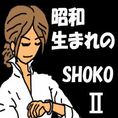昭和生まれのShoko(ショーコ) 2