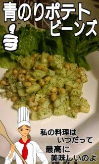 天海祐希さんの青のりポテトビーンズを業務スーパーの食材で作ったら激ウマ!