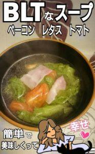 BLTなスープ