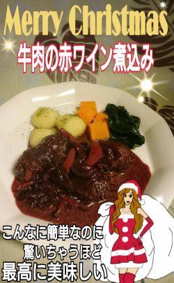 簡単激ウマ!牛肉の赤ワイン煮込み