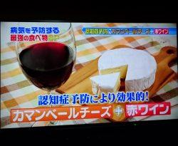 カマンベールチーズ+赤ワイン