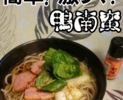 19円蕎麦で鴨南蛮