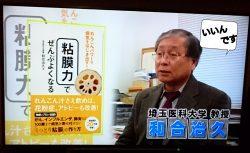 埼玉医科大学・和合教授