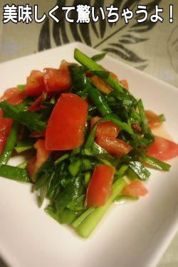 驚き!ニラとトマトのサラダが激ウマ!