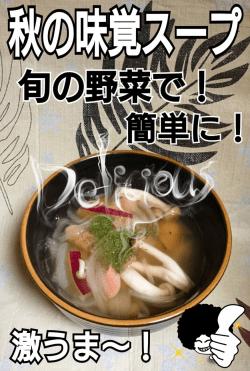 秋の味覚スープ