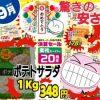 ポテトサラダ348円