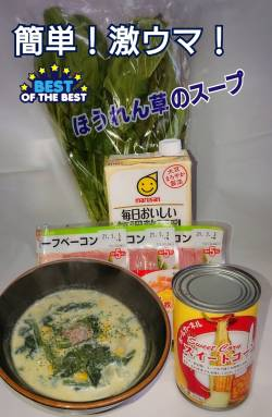 ほうれん草のスープキャッチ画像