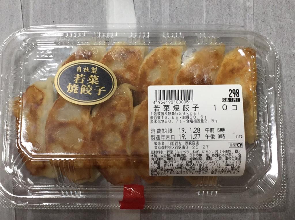 西友(SEIYU)の若菜餃子