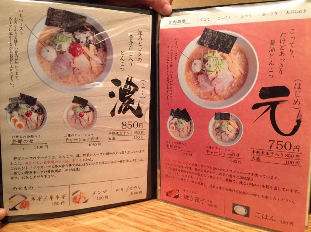 野方ホープ 吉祥寺店5