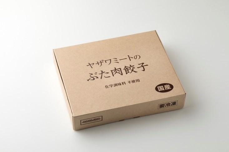ヤザワミート通販餃子