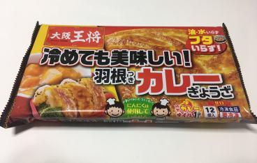 大阪王将「冷めても美味しい!羽根つきカレー餃子」2