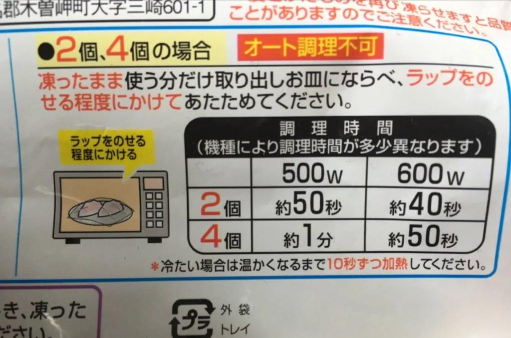 日本ハム「中華の鉄人®陳建一 海老蒸し餃子5