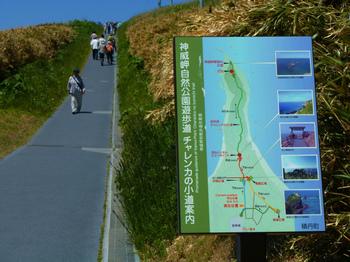 神威岬遊歩道入口