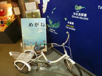 「めがね」使用自転車