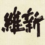 【都議選】各党に聞く:藤巻健史・東京維新の会代表「区市町村に権限移譲を」
