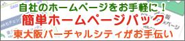 東大阪バーチャルシティ簡単ホームページパック