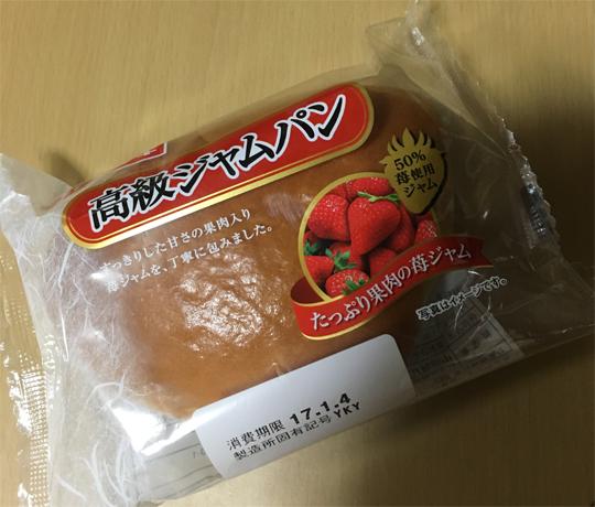 高級ジャムパン