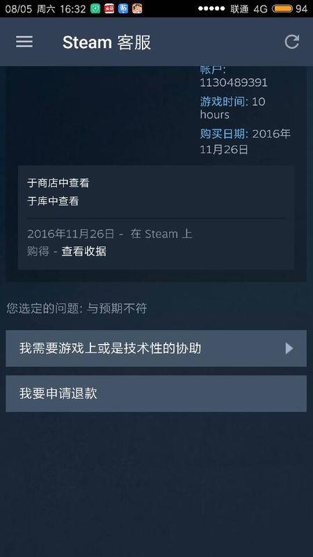 steam游戲怎么退錢_百度知道
