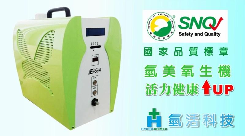 氫美機 SNQ 國家安全品質認證