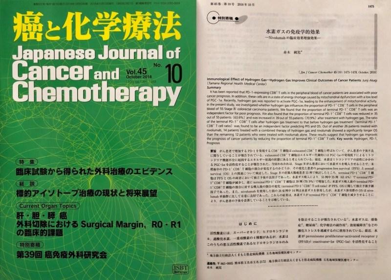 赤木純兒 博士 發表 水素ガス(氫氣)の免疫学的効果-Nivolumab(Opdivo藥劑)の臨床効果増強効果 於 日本 癌與化學療法期刊
